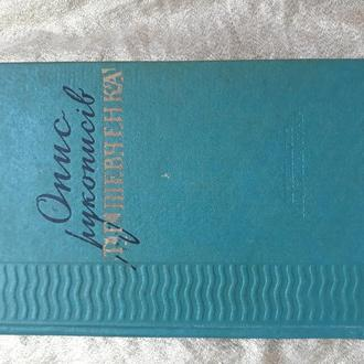 Опис рукописів Т.Г.Шевченка 1961 року.