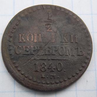 1/2 копейки 1840г ем