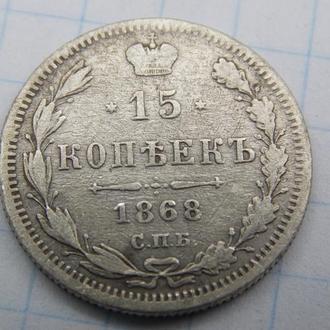 15 копеек 1868г