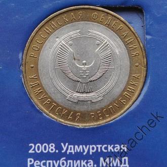 10 рублей Удмуртская республика 2008 г ММД