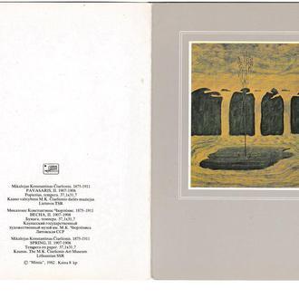 Открытка 1982 Живопись, искусство, Весна, II, худ. Чюрлёнис, Литва, изд. Mintis