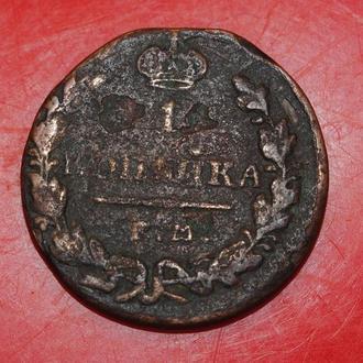 1 копейка 1829 г Россия
