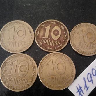 10 копеек 1994 года (2ВАм, Ягоды большие!) Украина. Пять монет одним лотом!!!