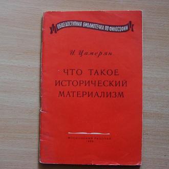 И. Цамерян. Что такое исторический материализм. Общедоступная библиотечка по философии