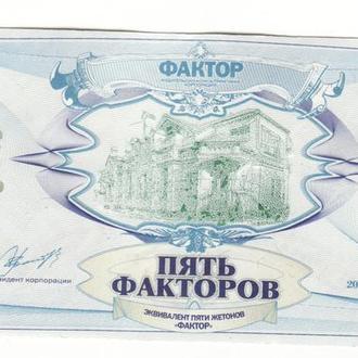 5 Факторов Харьков Вишневая серия Р, 2002 с голограммой, с ВЗ лабиринт