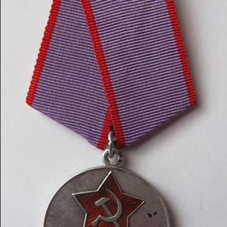 За трудовую доблесть СССР