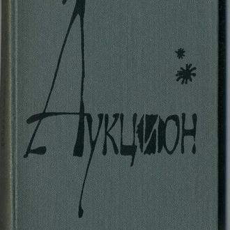 книга Аукцион - Юлиан Семенов