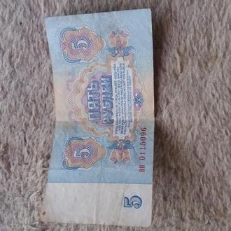 Пять рублей 1961 года