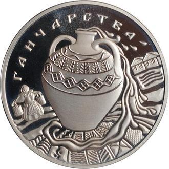 """Беларусь 1 рубль 2012 г., PROOF, """"Народные промыслы - Гончарство"""""""