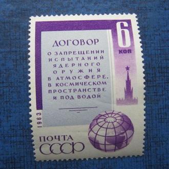 марка СССР 1963 Договор о запрещении ядерного оружия н/гаш
