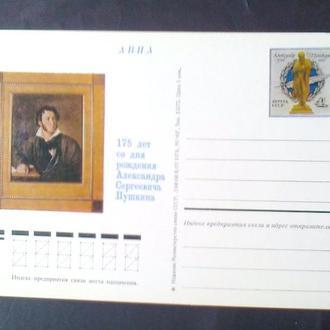 СССР Почтовая карточка 1974 г 175-летие со дня рождения  А.С. Пушкина