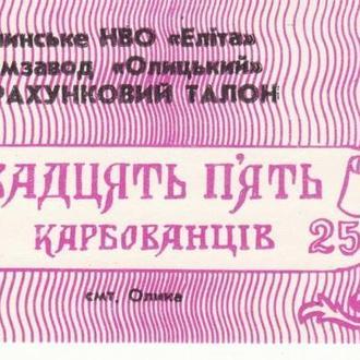 25 карбованцев Олыка Волынь НВО Элита племзавод хозрасчет