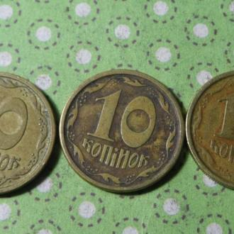 Украина 1996 год монета 10 копеек подборка 1ГАм 1ГБм 1ГВм !