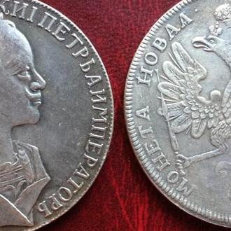 (005) 1723 1 рубль  МАТРОС