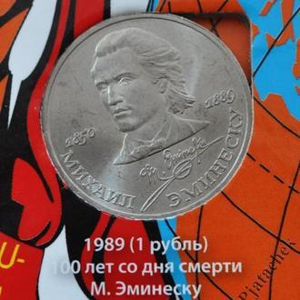 1 рубль  Эминеску 1989 г. UNC