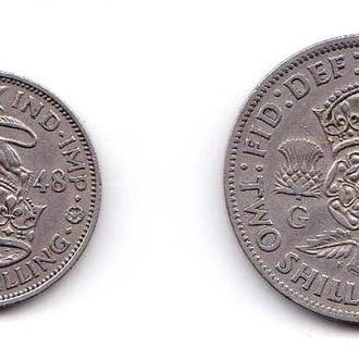 Великобритания  1948 г и 1947 г - 1 и 2 шилинга