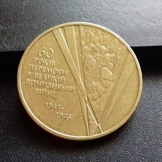 MN Украина 1 гривна 2005 г., 60 років Перемоги у ВВВ