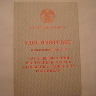 Удостоверение  65 лет освобождения Белорусь
