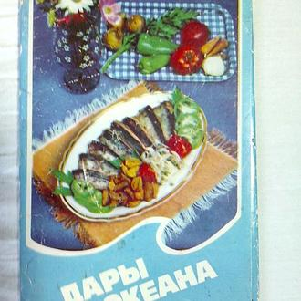 Дары океана. Набор открыток. (15 из 15) 1980г
