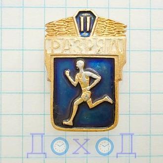 Значок Спорт легкая атлетика II 2 - й  разряд