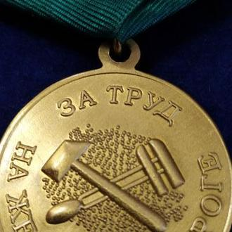 """Медаль """"За труд на железной дороге"""". Есть другие. Смотрите все фото."""