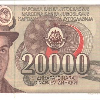 20 000 динаров 1987 Югославия в UNC