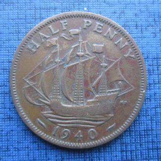 монета 1/2 пенни Великобритания 1940 корабль парусник