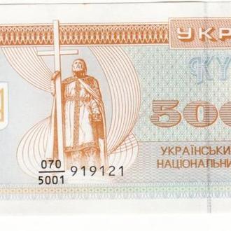 50000 карбованцев купон 1993 серия 5001 дробь Украина ...121 AUNC
