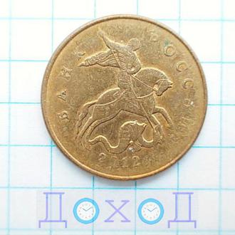 Монета Россия 50 копеек 2012 М гладкий гурт магнит №1