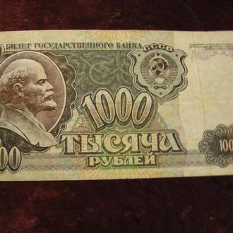 Бона 1000 рублей 1992 года.СССР.
