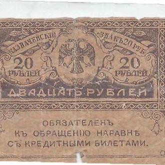 Россия, 20 рублей 1917 (Керенка)