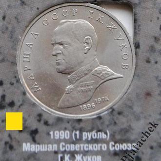 1 рубль Жуков 1990 г.
