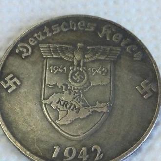 Крым наш - монета Гитлера 1942 года.