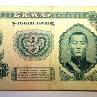 3 тугрика 1966 года Монголия