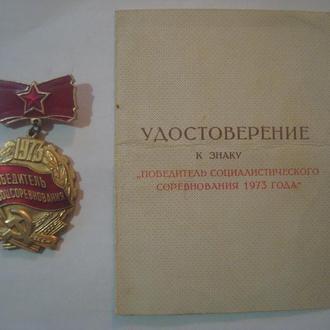 """Знак """"Победитель"""" с доком"""