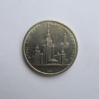 1 руб МГУ Олимпиада 1980 СССР - АЦ