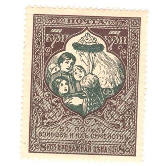 1914 г. Россия В пользу воинов и их семей СК 128В зуб13 1/4 *