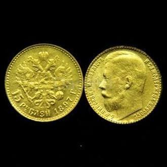 15 рублей 1897 год Николай 2