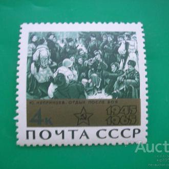 СССР. 1965.  20 лет победы. . MNH. зол. пл.