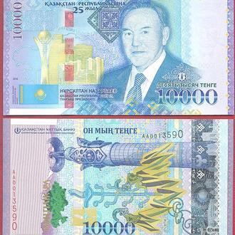 Боны СНГ Казахстан 10000 тенге 2016 г
