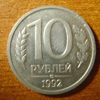 10 рублів росія 1992р