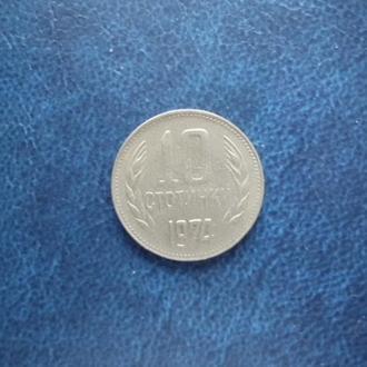 Болгария 10 стотинок, 1974
