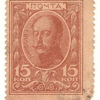 Россия, марка-деньги 15 копеек 1915