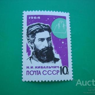СССР 1964 Космос Основоположники Кибальчич MNH