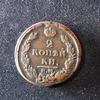 2 копейки 1815 год ЕМ-НМ Оригинал Раритет!!!