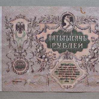 5000 рублей 1919 г Ростов на Дону №2