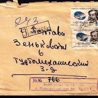 1963 г. Марки №2913 на конверте прошедшие почту.