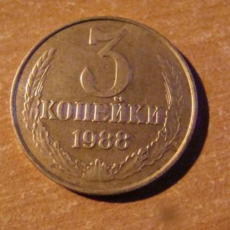 3 копейки 1988