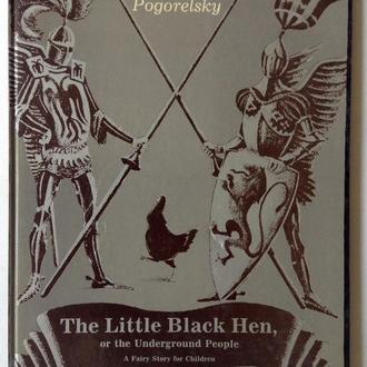 Книга. Чёрная курица. А. Погорельский.