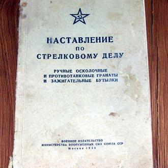 Ручные осколочные и противотанковые гранаты и зажигательные бутылки. НСД. (1946).